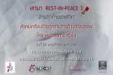 ประเทศไทยกับแนวคิดและการปฏิบัติสู่การบริบาลเพื่อคุณภาพชีวิตระยะท้าย REST-IN-PEACE 3 วันที่ 25 พ.ค. 61 ตอนที่ 2/2