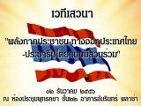 งานเสวนา �พลังภาคประชาชน �ทางออกประเทศไทย - ประชาธิปไตยแบบมีส่วนร่วม� ตอนที่ 3/3 (Reprise)