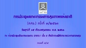 การประชุมคณะกรรมการสุขภาพแห่งชาติ (คสช.) ครั้งที่ 3/2563 15 พ.ค. 63 ตอนที่ 4/4