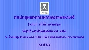 การประชุมคณะกรรมการสุขภาพแห่งชาติ (คสช.) ครั้งที่ 3/2563 15 พ.ค. 63 ตอนที่ 1/4