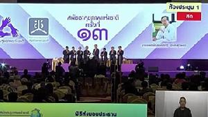 พิธีปิดงานสมัชชาสุขภาพแห่งชาติ ครั้งที่ 12