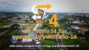 ปฏิบัติการลุก ปลุก เปลี่ยน 4 ตอน ภารกิจ 14 วัน ชุมชนสุพจน์อุทิศพิชิตโควิด-19