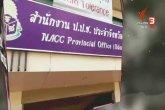 รายการสถานีประชาชน ประเด็น : ลูกจ้าง สช. ร้อง ป.ป.ช. ตรวจสอบสัญญาจ้างอ้างไม่เป็นธรรม จ.อุดรธานี 22 พ.ค. 61 Thai PBS