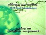 เวทีเรียนรู้เอชไอเอผ่านกรณีศึกษา (HIA Case Conference)  ท่าศาลา เซฟร่อน ข้อคิดเห็นและข้อสังเกตุต่อกระบวนการ EHIA หัวข้อ กระบวนการกำหนดขอบเขตการประเมินผลกระทบ โดย รศ.ดร.นพ.พงศ์เทพ วิวรรธนะเดช