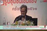 บรรยายพิเศษ �ชุมชนเข้มแข็ง : หัวใจของยุทธศาสตร์การพัฒนาประเทศไทย� โดย ศาสตราจารย์เกียรติคุณ นายแพทย์ประเวศ วะสี ๓ พ.ค.๖๑