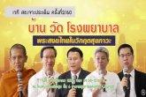 สช.เจาะประเด็น ครั้งที่ 2 บ้าน-วัด-โรงพยาบาล..พระสงฆ์ไทยในวิกฤตสุขภาวะ 8 พ.ค. 60 ตอน2/3