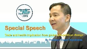 การบรรยายพิเศษ หัวข้อ Trade and health implication from global geo-political change โดย ศ.ดร. ประภัสสร์ เทพชาตรี