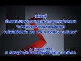 �Ƿ����¹���ó� ����ͧ ��ô��Թ�ҹ�����Ԥ�С�������آ�Ҿ��觪ҵ� �ó� ��û����Թ�š�з�����آ�Ҿ�ª���� �ҡ�ç俿�Ҷ�ҹ�Թ 600 MW �.���Թ�� �.���ԧ���