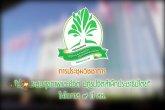 วีดิทัศน์ ภาพรวม การประชุมวิชชาการ �ปฏิรูประบบสุขภาพและชีวิต ปฏิรูปจิตสำนึกประชาธิปไตย ในโอกาส ๙ ปี สช.� วันที่ 10 ถึง 12 มิถุนายน 2558