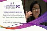 """การสัมมนาผู้รู้เห็นการปฏิรูประบบสุขภาพไทย """"๒ ทศวรรษของพระราชบัญญัติสุขภาพแห่งชาติ"""" ตอนที่5/5"""