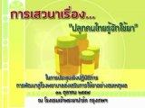การเสวนา เรื่อง �ปลุกคนไทยรู้จักใช้ยา� ช่วงที่ 2/3 ( รูปแบบ hd )
