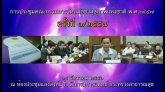 การประชุมคณะกรรมการจัดสมัชชาสุขภาพแห่งชาติ พ.ศ. 2557 ครั้งที่ 1 ตอนที่ 1/2