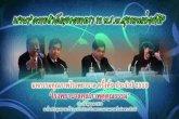 ความสาคัญของมาตรา 12 พ.ร.บ.สุขภาพแห่งชาติ 26 ตุลาคม 2559 ตอนที่1/3
