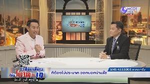 พระช่วยพระ พระช่วยประชาชน...ผ่านพ้นโควิดไปด้วยกัน : รายการ ร่วมใจคนไทยสู้ภัยโควิด-19 ช่อง 9 MCOT HD หมายเลข 30