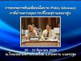 การอบรมการขับเคลื่อนนโยบาย ภาคีด้านควบคุมการบริโภคสุราและยาสูบ ช่วง ร่วมกันผลักดันนโยบายเพื่อลดปัจจัยเสี่ยงด้านสุขภาพของประเทศไทย