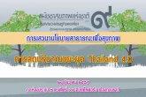 การลดปริมาณขยะยุค Thailand 4.0 21 ธ.ค. 59