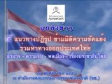 แถลงข่าว 4 แนวทางปฎิรูป ข้ามมิติความขัดแย้ง ร่วมหาทางออกประเทศไทย ตอนที่ 1/2