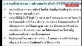 การแลกเปลี่ยนเรียนรู้การขับเคลื่อนนโยบายสาธารณะ มติ ๖.๒ เป้าหมายในการป้องกันและควบคุมโรคไม่ติดต่อของประเทศไทย ห้องประชุม๓ ๒๑ ธันวาคม ๖๐