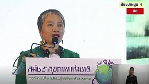 ปาฐกถาพิเศษ โดย Mrs. Khuat Thi Hai Oanh วันที่ 20 ธันวาคม 2562