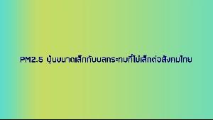 PM2.5 ฝุ่นขนาดเล็กกับผลกระทบที่ไม่เล็กต่อสังคมไทย 19 ธ.ค. 62 HD 1/2