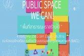 เสวนาหัวข้อ พื้นที่สาธารณะเราสร้างได้ Public Space We Can 4 ก.ค. 61 ตอนที่ 2/4
