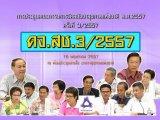 การประชุมคณะกรรมการจัดสมัชชาสุขภาพแห่งชาติ พศ 2557 ครั้งที่ 3 ปี 2557 ช่วงที่ 2/3