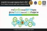 บรรยายพิเศษ ข้อท้าทายการดำเนินงานระบบสุขภาพในประเทศไทย โดย นายแพทย์อำพล จินดาวัฒนะ
