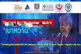 Health System Watch เบาหวานปัญหาที่ไม่เบาไม่หวานสำหรับคนไทย 16 มี.ค. 60 ตอน 1/2