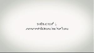 """วิดีทัศน์รับฟังความเห็นต่อการพัฒนาประเด็นระเบียบวาระสมัชชาสุขภาพแห่งชาติ ครั้งที่ 12 พ.ศ.2562 ระเบียบวาระ""""มาตรการทำให้สังคมไทยไร้แร่ใยหิน"""""""