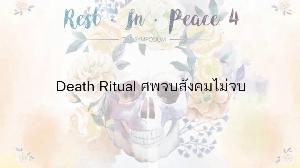 Death Ritual ศพจบสังคมไม่จบ 17 พ.ค.62 2/2
