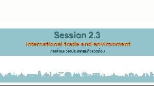 หัวข้อที่ 2.3 การค้าระหว่างประเทศและสิ่งแวดล้อม(International trade and environment)  1/2