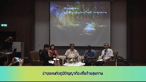 ป่าชุมชนกับภูมิปัญญาท้องถิ่นด้านสุขภาพ 18 ธ.ค. 62 HD 1/2