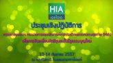การประชุมเชิงปฏิบัติการ �การออกแบบระบบ กระบวนการ และหลักเกณฑ์การประเมินผลกระทบทางสุขภาพ(HIA) ช่วงที่ 2/4