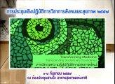 เวทีเสวนา บรรยายสาธารณะ ถอดรหัสวัฒนธรรมความคิดปัญญาชนไทย เรียนรู้อดีต เข้าใจปัจจุบัน