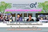 ลานสมัชชาสุขภาพ อนาคตสังคมไทยในการจัดการที่ดินและทรัพยากรในกระแสเป้าหมายการพัฒนาที่ยั่งยืน  (ฉบับคมชัด) 21 ธ.ค. 59