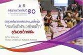 ส่งเสริมกีฬามวยไทยเด็ก ยุติมวยเด็กหาเงิน ตอนที่1/2