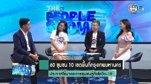 The people show : รวมพลังพลเมืองตื่นรู้ ช่วยชาติสู้ภัยโควิด-19 กับ 60 ชุมชน 10 เขต ในพื้นที่กรุงเทพฯ /21 มิ.ย. 63 ททบ.5 HD ช่อง1