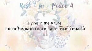 Dying int the future  อนาคตใหม่ของความตาย จุดจบชีวิตที่กำหนดได้ 17 พ.ค.62 2/2