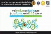 พิธีเปิด และภาพรวม การประชุมวิชาการระบบสุขภาพชุมชนระดับชาติ ครั้งที่ 1