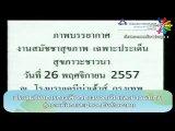 ประชุมวิชาการทางเลือกทางรอดข้าวและชาวนาไทย สู่ความมั่นคงและปลอดภัยด้านอาหาร วันที่ 24 ธันวาคม 2557