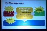 Plenary session 5 ลดความเหลื่อมล้ำ... ทางออกที่ต้องไปให้ถึงของประชาธิปไตยไทย วันที่ 12 มิถุนายน 2558 ตอนที่ 2/2