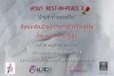 เสวนา สังคมเคลื่อนย้ายสู่การตายข้ามวัฒนธรรม ไทย-พม่า-อินเดีย-ญี่ปุ่น REST-IN-PEACE 3 วันที่ 25 พ.ค. 61