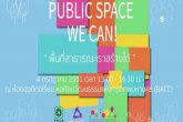 เสวนาหัวข้อ พื้นที่สาธารณะเราสร้างได้ Public Space We Can 4 ก.ค. 61 ตอนที่ 1/4