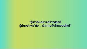 รู้เท่าอย่างสร้างสรรค์ รู้ทันอย่างเข้าใจ...เด็กไทยกับโลกออนไลน์ 18 ธ.ค. 62 HD 2/5