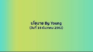 นโยบาย by Young 18 ธ.ค.62 HD 1/2