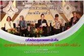 สมัชชาสุขภาพเฉพาะประเด็นแผนยุทธศาสตร์ชาติการพัฒนาภูมิปัญญาไทย สุขภาพวิถีไท ฉบับที่ 3 1 ก.ย. 59 ตอน2/2