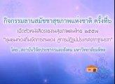 เปิดตัวหนังสือรายงานสุขภาพคนไทย พ.ศ. ๒๕๕๗ ชุมชนท้องถิ่นจัดการตนเอง สู่การปฎิรูปประเทศจากฐานราก ( HD )