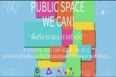 เสวนาหัวข้อ พื้นที่สาธารณะเราสร้างได้ Public Space We Can 4 ก.ค. 61 ตอนที่ 3/4