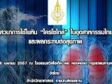 เสวนา เวทีแร่ใยหินไครโซไทล์ ในอุตสาหกรรมไทยและผลกระทบต่อสุขภาพ ช่วงการวินิจฉัยโรคเหตุใยหิน ตอนที่ 3/3