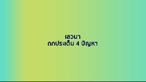 นโยบาย by Young 18 ธ.ค.62 HD 2/2